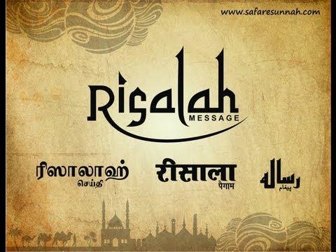 Risalah (Message) 2013 - The Islamic Conference & Visual Interactive Conference - Mumbai - Part 1