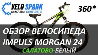 ????♂Велосипед MTB IMPULS MORGAN 24 черно/салатово/белый  360* обзор
