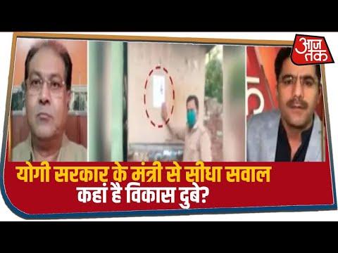 Kanpur Encounter Case: Vikas Dubey कहां है वाले सवाल पर UP के मंत्री Mohsin Raza ने दिया जवाब