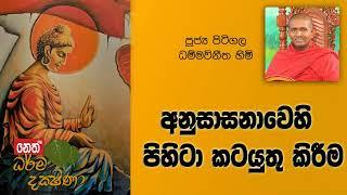 Darma Dakshina - 07-08-2019 - Pitigala Dammawinitha Himi