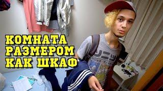 Реальная жизнь студента в Японии с НУЛЕВЫМ японским