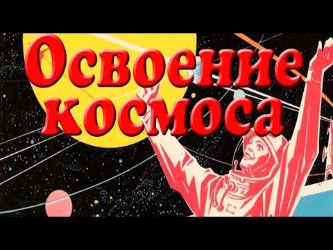 История освоения космоса. Презентация для детей. Окружающий мир.