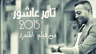 اغنية | الناس الوان |2017  | من فيلم المتمرد | بطولة رامي دياب