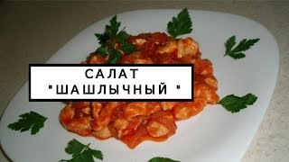 """Салат """"Шашлычный"""" рецепт с фото из курицы"""