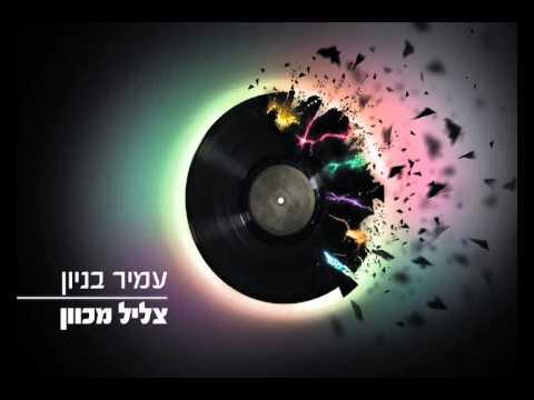 עמיר בניון צליל מכוון Amir Benayoun