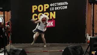 Принцесса Мононоке (Cosplay дефиле) - Popcorn'чик 2019