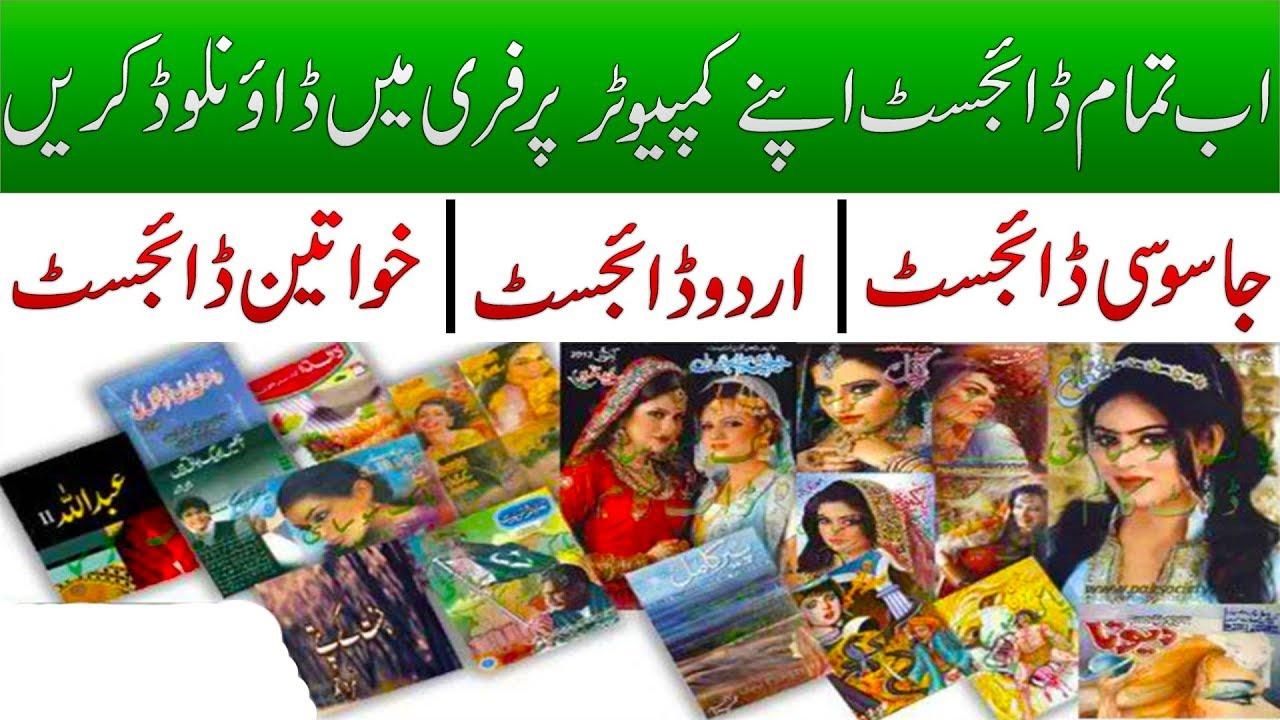 Download Monthly Urdu Digests Free