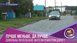 Краще менше, та краще: чи задоволені сільські жителі ремонтом доріг?