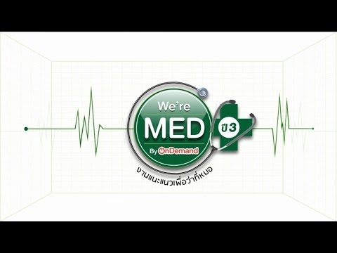 We're MED ปี3 by OnDemand -  แนะแนวความถนัดแพทย์และวิชาสามัญ