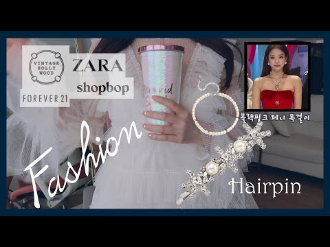 #Online Shopping Fashion Unboxing👗 Fashion haul [Try on] 👚
