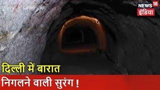दिल्ली में बारात निगलने वाली सुरंग ! | शाहजहाँ के शिकारगाह का रहस्य कायम | News18 India