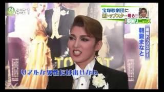 宝塚歌劇宙組の新トップスター、朝夏まなとさん「TOP HAT」が情報番組で...