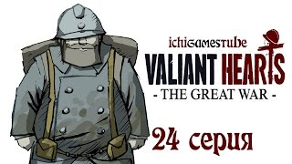 Valiant Hearts: The Great War - 24 серия