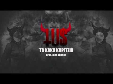 Tus - Τα κακά κορίτσια (prod. John Thanos) - Official Audio Release
