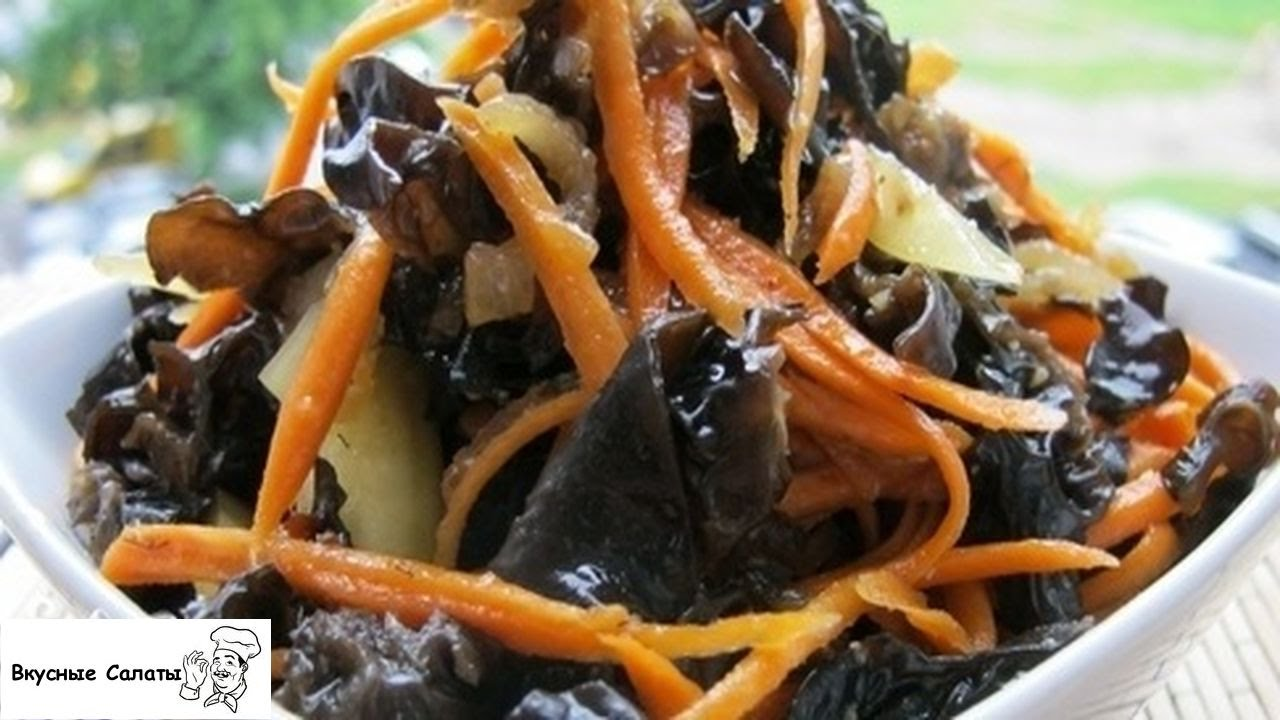 салат с древесными грибами рецепт
