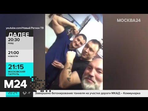 """В Тюмени уволили следователя после участия в банкете с выкриками """"АУЕ"""" - Москва 24"""