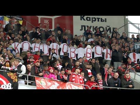 Фанаты Спартака достойно проводили Кононова в его последнем матче