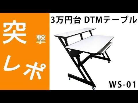 【突撃レポ】DTMユーザー必見!3万円台!機能性に優れたDTMテーブル「Euro Style WS-01」