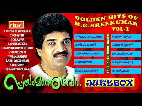 kelkkanenthu rasam pazhaya paattukal yesudas chithra m.g.sreekumar unnimenon o.n.v bichu thirumala chunakkara p.k.gopi films rajamani raveendran johnson s.p.venkitesh old is gold super hits of 90's malayalam film songs filmsongs goldenhit everlasting hits duets pandathe pattukal raveendran mashinte ormakalil yesudas chithra m.g.sreekumar s.janaki markose krishnachandran usharaj soorygayathri akasakottayile sulthan changatham ente keralam (album) lyrics : o.n.v puthiyankam murali o.n.v raveendra singer : m g sreekumar