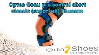 Двухосевой коленный лигаментарный ортез Genu pro control short classic (короткий) Thuasne(В этом видео Вы увидите как использовать ортез для коленного сустава. Заказать ортез и получить более подро..., 2016-04-28T07:32:36.000Z)