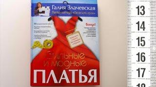 Книга о ПЛАТЬЯх Галии Злачевской, Генетика кроя, ОБЗОР