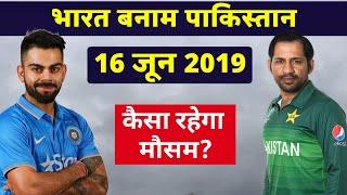 India vs Pakistan world cup 2019   weather report   Manchester Weather 16 June   IND vs PAK
