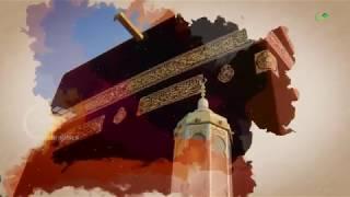 Labbaik Allahumma Labbaik NEW 2017 Dhul Hijjah 10 1438