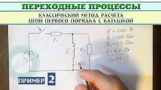 Пример 2 | Классический метод расчета цепи первого порядка с катушкой