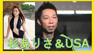 EXILE USAが結婚を決めた「超お嬢様アイドル」 引用元:Yahoo!ニュース ...
