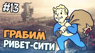 Fallout 3 Прохождение - Грабим Ривет-сити - Часть 13
