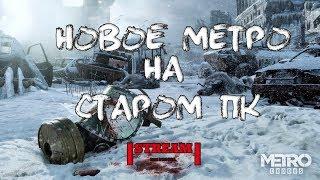 Metro Exodus - КАК ИДЁТ!?! #1 (18+) - Ламповый Стрим (х3470+gtx1060 6Gb)