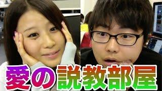 【モンスト】さなぱっちょ 愛の説教部屋[8/31] さな 検索動画 19