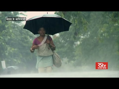 Main Bhi Bharat - Tribes of Assam: Tea Garden tribe | असम के आदिवासी: टी गार्डन ट्राइब