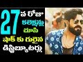 Rangasthalam 27 days box office collections │ Rangasthalam 27 days collections | #MM