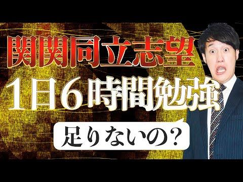 2020年受験生の悩み第2弾!今回は八澤先生の生き方について知れる!〈八澤先生のZoom受験相談〉