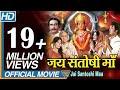 Jai Santoshi Maa Hindi Full Movie    Kanan Kaushal, Bharat Bhushan, Ashish    Eagle Hindi Movies