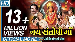 Jai Santoshi Maa Hindi Full Movie || Kanan Kaushal, Bharat Bhushan, Ashish || Eagle Hindi Movies
