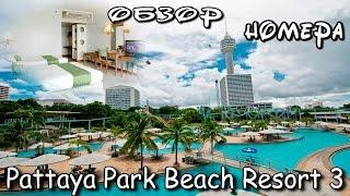 Паттайя обзор  Номера Pattaya Park Beach Resort 3  Паттайя
