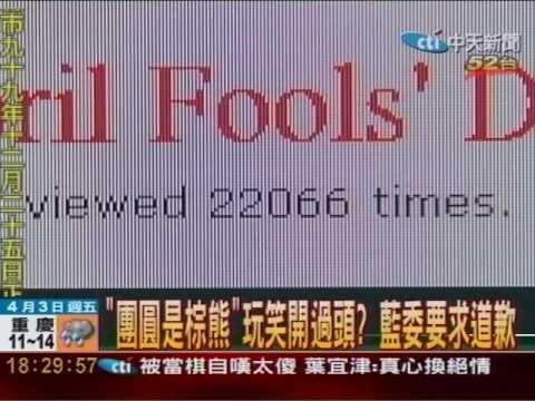 「貓熊是棕熊染色」Taipei Times挨轟