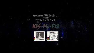 Kis-My-Ft2 ニューアルバム「FREE HUGS!」が、4月24日に発売! <初回盤...