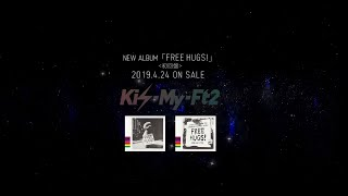Kis-My-Ft2 / 8th ALBUM「FREE HUGS!」全曲試聴プレイリスト<初回盤>