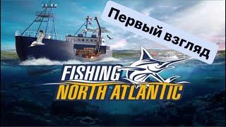 Fishing North Atlantic 1 Коммерческая рыбалка первый взгляд