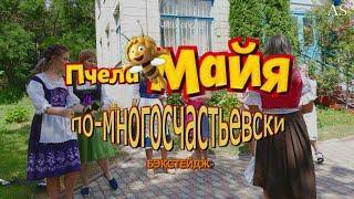 Пчела Майя по-Многосчастьевски. Бэкстейдж