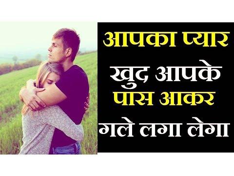 Khoye Pyar Ko Wapis Pane Ke Tarike | How To Get Lost Love Back | Manish Raj Shastri