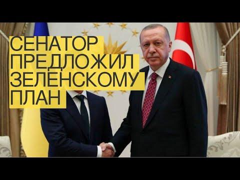 Сенатор предложил Зеленскому план признания Крыма частью России