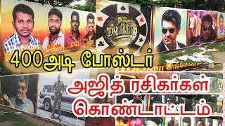 Thala Fans Celebrate 5 Years Of 'Mankatha' With 400ft Posters | Madurai Ajith Fans