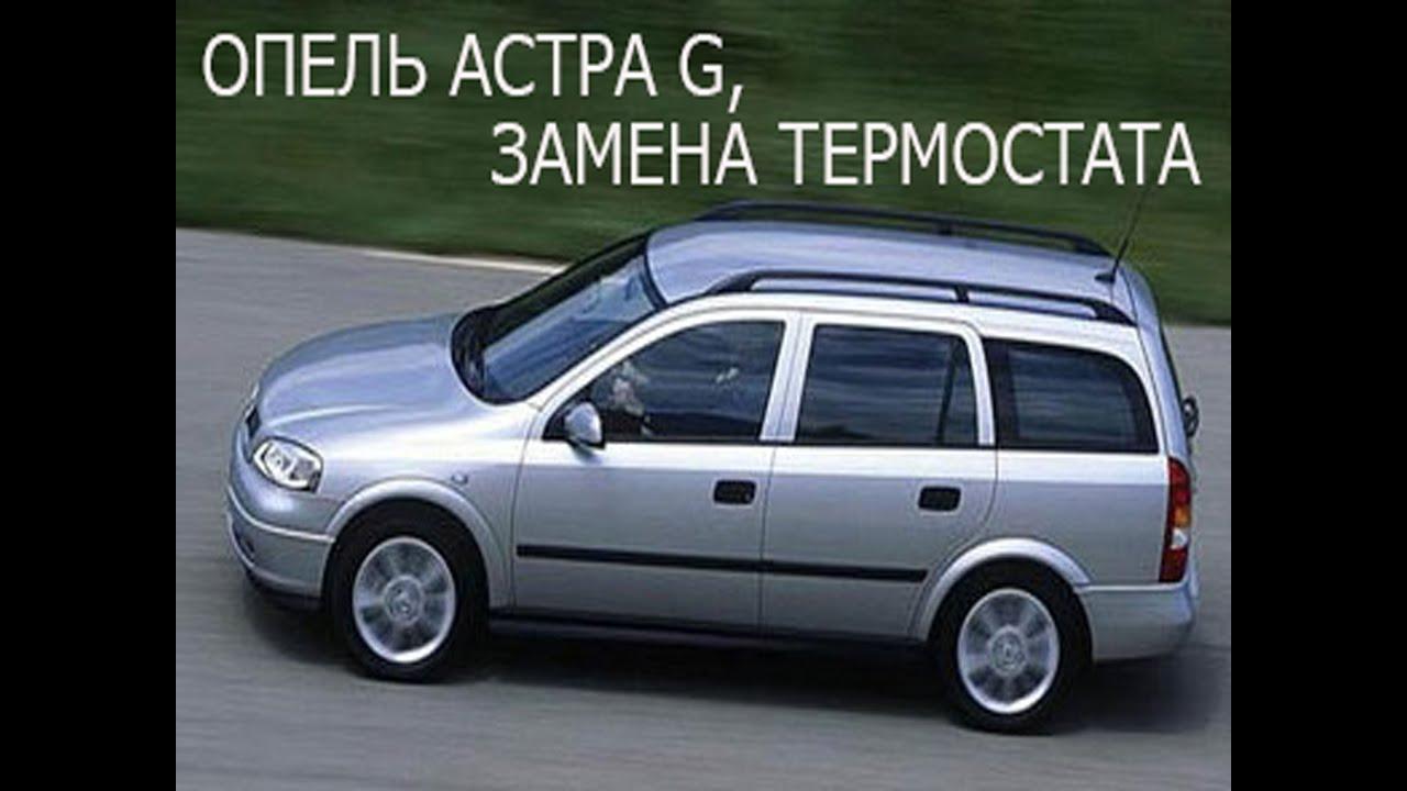 Опель Астра G, замена термостата. - YouTube