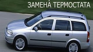 Опель Астра G, замена термостата.(, 2015-12-02T23:36:49.000Z)