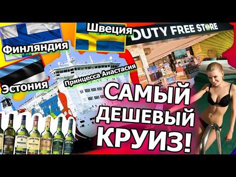Самый дешевый круиз из Санкт Петербурга по скандинавии 2019! Часть 1. Москва - Питер + обзор парома!
