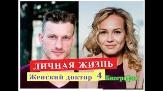 Женский доктор 4 ЛИЧНАЯ ЖИЗНЬ актеров Биография